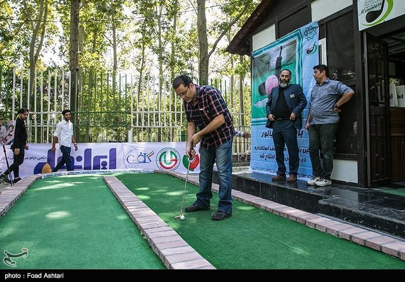 مسابقه ماهیانه مینی گلف استان تهران برگزار می گردد